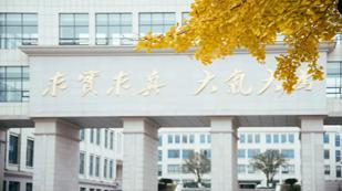 电子科技大学教学楼
