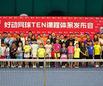 北京匯佳學校小初雙優班(張德培網球)招生簡章
