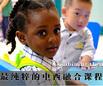 北京市私立树人瑞贝学校幼儿园招生简章