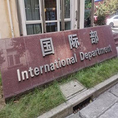 上海金苹果双语学校国际部剑桥A-Level课程招生简章