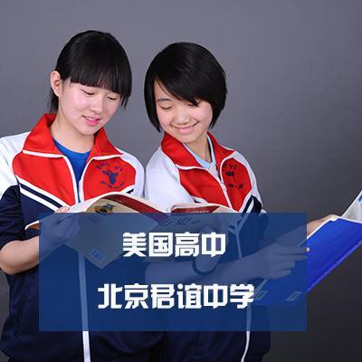 北京君谊中学国际部美国高中班招生简章