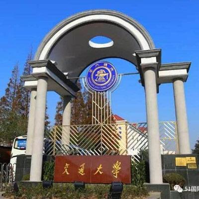 上海交通大学A Level国际课程中心2019年招生简章
