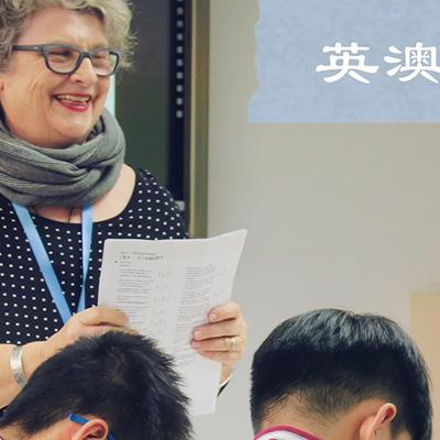 北京新府学外国语学校英澳国际高中招生简章