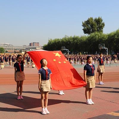 北京市中关村外国语学校国际小学招生简章