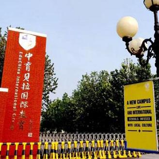 中育贝拉国际高中韩国班招生简章