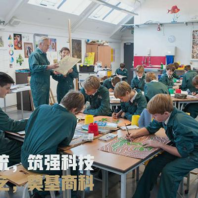 南京金地未来学校皇家艺术班招生简章