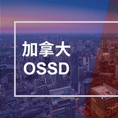 上海建桥加美OA国际高中部OSSD加拿大课程招生简章