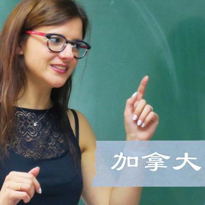 北京新府学外国语学校加拿大国际高中招生简章